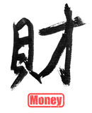 Wealth, traditional chinese calligraphy Stock Photo