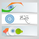 Website header or banner for Indian Republic Day and Independence dDay. Stock Image
