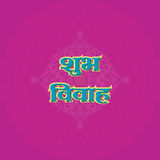 Wedding card Indian Stock Image