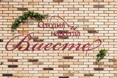 Wedding Ceremony sign wall brick house. Wedding Ceremony sign on the wall of a brick house Royalty Free Stock Photo