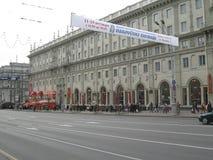 Weg Minsk Royalty-vrije Stock Afbeelding