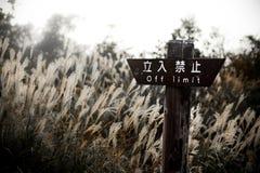 Weg von der Grenze unterzeichnen Sie herein die englische und japans Wörter Stockbild