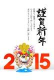 Weiße Schafe, neues Jahr-Dekoration und Berg, 2015, grüßend auf Weiß Lizenzfreie Stockfotografie