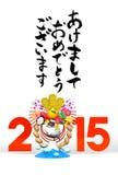 Weiße Schafe, neues Jahr-Dekoration und Berg, 2015, grüßend auf Weiß Lizenzfreie Stockfotos