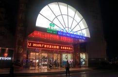 Wei Xiao Tang Nico Nico Do department store Guilin China. Wei Xiao Tang Nico Nico Do department store in Guilin China. Wei Xiao Tang Nico Nico Do department Stock Photography