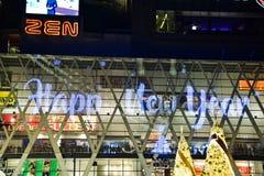 Weihnachten u. guten Rutsch ins Neue Jahr 2017 Lizenzfreies Stockbild