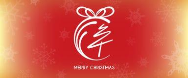 Weihnachtsbaum-Kreisgeschenk mit Schneeflockenfahne Lizenzfreie Stockfotos