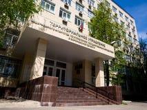 Wejście budynek urząd federalny dla stan własności zarządzania w Voronezh regionie wzdłuż 9 Stycznia ulicy 36 Obrazy Stock