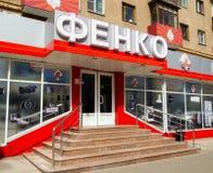 Wejście gospodarstw domowych urządzenia i elektronika przechujemy ` Fenco `, Koltsovskaya ulica, Voronezh Zdjęcie Royalty Free