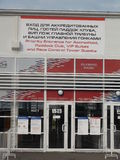 Wejście Olimpijski park Sochi Autodrom 2014 formuła 1 ROSYJSKI UROCZYSTY PRIX Zdjęcie Royalty Free