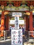 Wejście Toshogu świątynia obraz royalty free