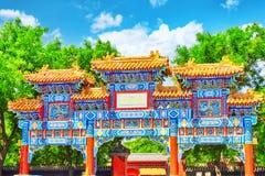 Wejściowa brama Yonghe Lama świątynia Pekin Zdjęcie Stock