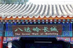Wejście Badaling wielki mur, Pekin, Chiny Obraz Stock