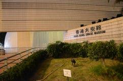 Wejście Hong Kong Astronautyczny muzeum Zdjęcia Royalty Free