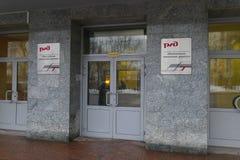 Wejście Rosyjskie koleje, Obraz Stock