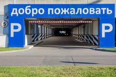Wejście w pustego parking przy centrum handlowym obrazy royalty free