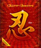 Wektor: Cierpliwość w tradycyjni chińskie kaligrafii Zdjęcie Royalty Free