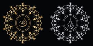 WEKTOROWA ALLAH kaligrafia Z złota I srebra ramą Obrazy Royalty Free