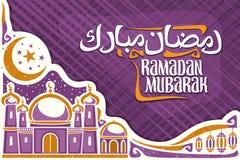 Wektorowa kartka z pozdrowieniami dla muzułmańskiego życzenia Ramadan Mubarak royalty ilustracja