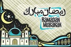 Wektorowa kartka z pozdrowieniami dla muzułmańskiego życzenia Ramadan Mubarak ilustracja wektor