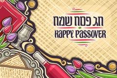 Wektorowa kartka z pozdrowieniami dla Passover wakacje ilustracja wektor