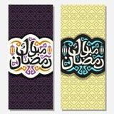 Wektorowi kartka z pozdrowieniami z muzułmańską kaligrafią Ramadan Mosul ilustracja wektor