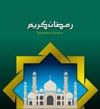 Wektorowy ilustracyjny szczęśliwy Ramadan Kareem ilustracja wektor