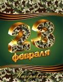 Wektorowy kartka z pozdrowieniami z rosjanin flaga Zdjęcia Stock