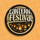 Wektorowy logo dla niebo Latarniowego festiwalu Obrazy Royalty Free
