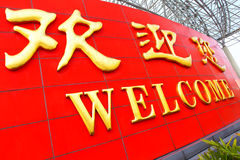 Welcome. Board with greeting in Chinese and English Stock Photos
