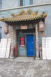 Welcome Gate, China. A village welcome gate into an old building in China Stock Photos