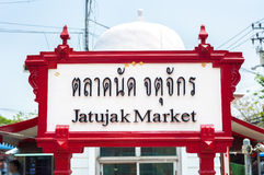 Welcome sign at Chatuchak Weekend Market, Bangkok, Thailand Stock Images