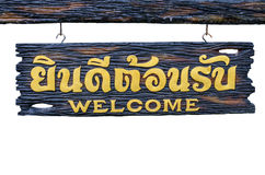 Welcome sign is thailand Royalty Free Stock Image