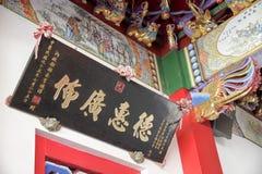 Wen Wu-Tempel Stockbild