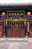 Werelderfenis: vroege ochtend in de oude stad van Pingyao in Shanxi royalty-vrije stock afbeelding