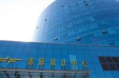 Wereldwijde handelcentrum in Peking Royalty-vrije Stock Foto's