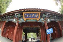 West gate of Peking University Royalty Free Stock Photo