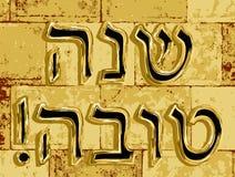 Westelijke Muur, Jeruzalem Loeiende Muur Inschrijving 5779 Shana Tova Rosh Hashanah doodle Vertaald Hebreeuws Gelukkig Nieuwjaar vector illustratie