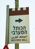 Western ściana podpisuje wewnątrz Jerozolima Fotografia Stock