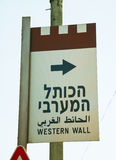 Western Wall sign in Jerusalem Stock Photography