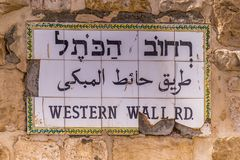 Western Wall street sign in Jerusalem, Israel. Western Wall street sign in Jerusalem old city Stock Photography
