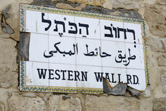 Western Wall street sign in Jerusalem Royalty Free Stock Image