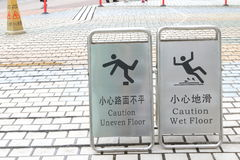 Wet Floor Sign. At the outdoor Royalty Free Stock Photos