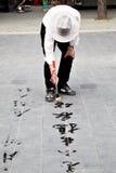 Wettbewerb des Verses und der Kalligraphie Stockbilder