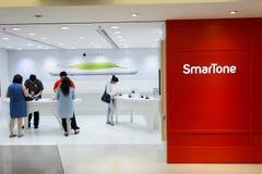 Wewnętrzny SmarTone sklep Zdjęcia Stock