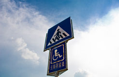 Wheelchair Accessible Sign. Under blue sky Stock Photography