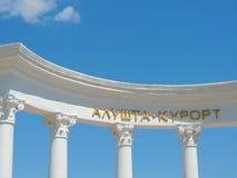 White columns. White columns on the promenade in Alushta in Crimea against the blue sky. Column name Alushta resort Stock Photos