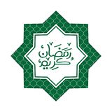 White and green clean ramadan kareem greeting background.Holy month of muslim year. Paper cut stock illustration