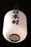 White Lantern in Japanese Style. Royalty Free Stock Photos