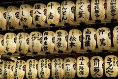 White lanterns. Found in the Yasaka shrine in Kyoto, Japan Stock Image